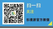 乐境游官网微信